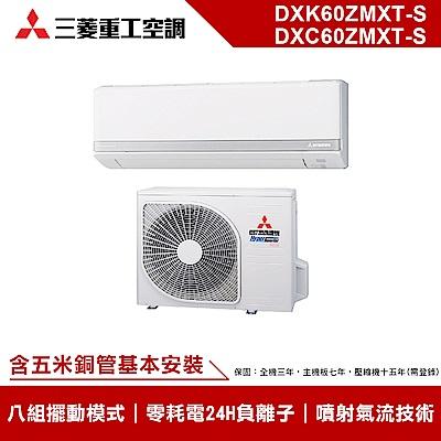 [無卡分期12期]三菱重工10-12坪冷暖變頻冷氣DXK60ZMXTS/DXC60ZMXT