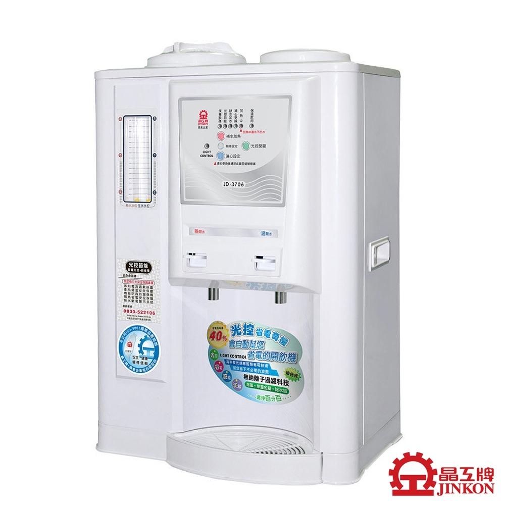 晶工牌 光控智慧溫熱開飲機 JD-3706 節能
