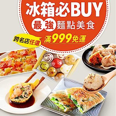 全台名店必BUY團購美食 滿$999免運出貨