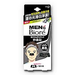 MENS Biore 男用加大尺寸黑色妙鼻貼(10片/盒)
