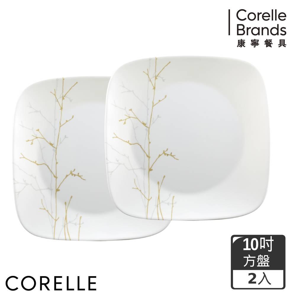 【美國康寧】CORELLE冬日詩篇餐盤10吋方盤二件組