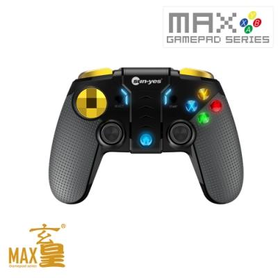 SUN-YES藍牙搖桿R0018-MAX玄皇 送贈品2選1