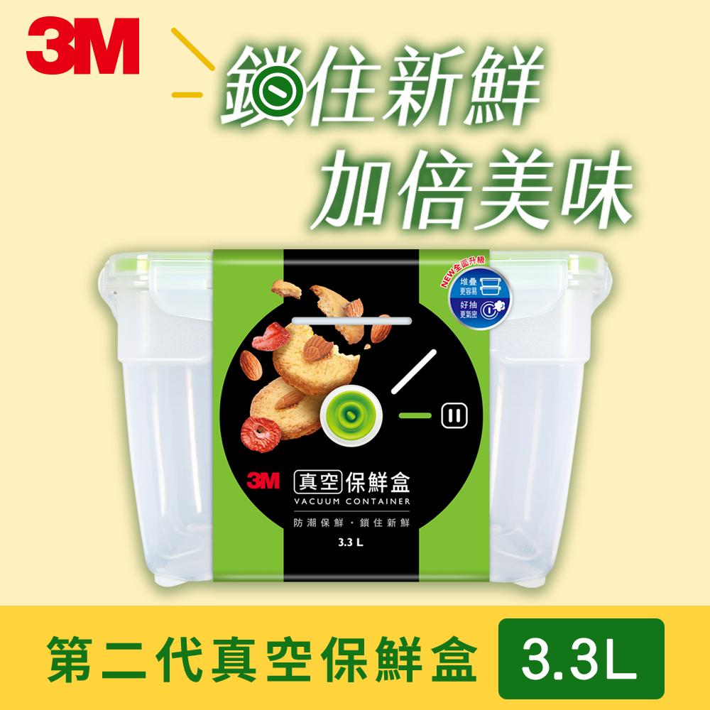 3M FL2D3300 真空PP保鮮盒3.3L(升級版)(快)