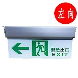 【防災專家】台灣製  3:1 LED高亮度 緊急避難左方向指示燈 方向燈 指引逃生出口