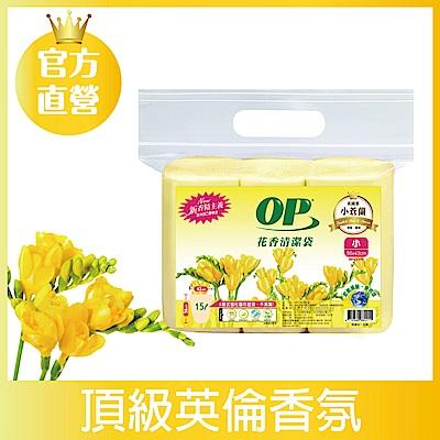 OP 花香清潔袋-英國梨小蒼蘭(小)