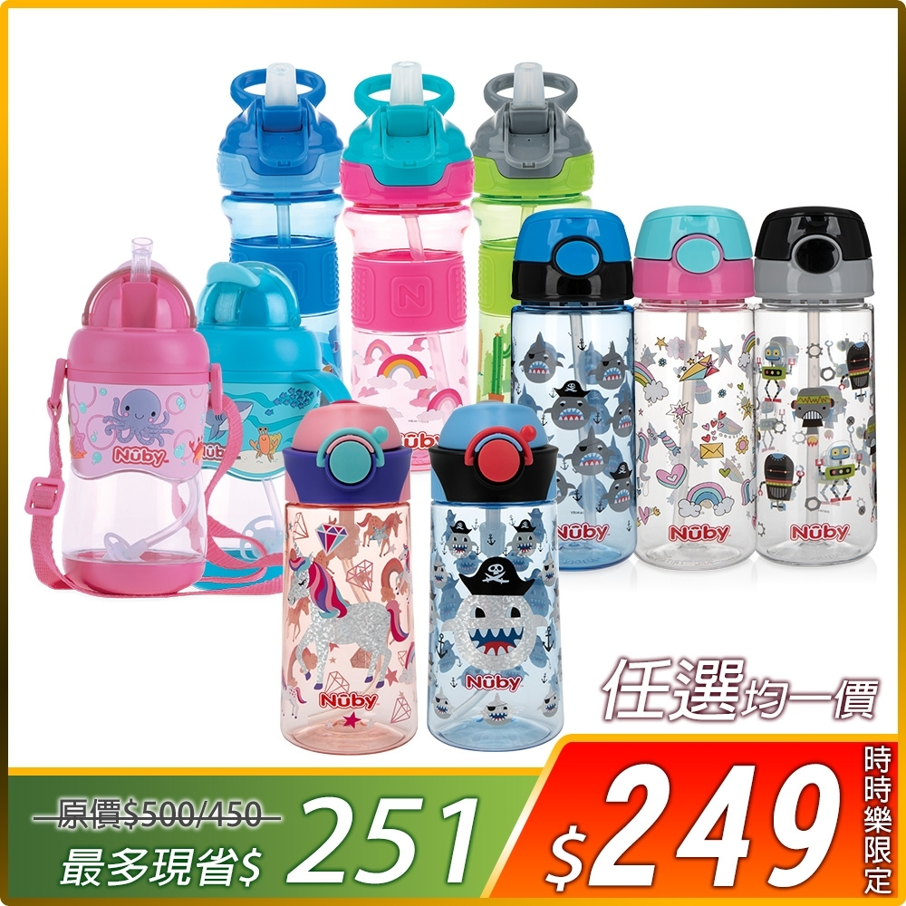[時時樂限定5折] Nuby 新款上市 水杯水壺 任選均一價$249