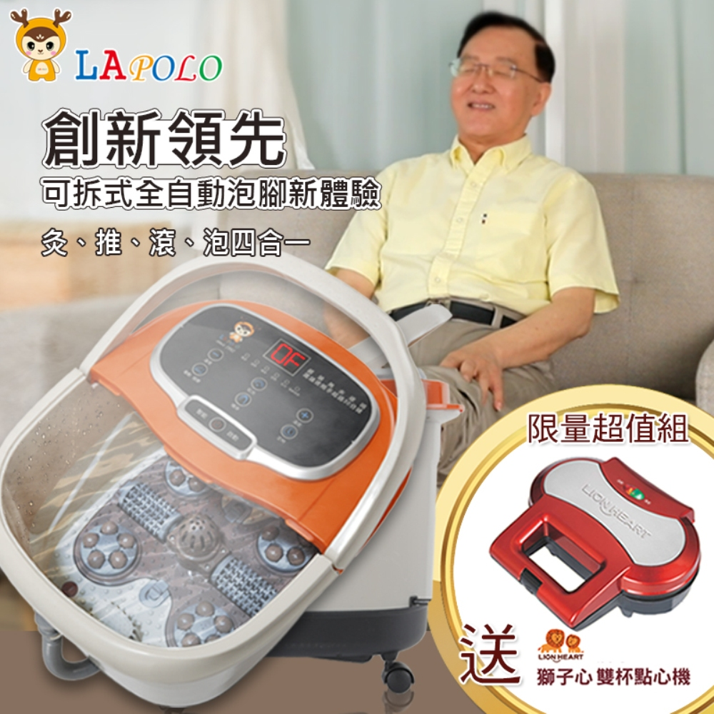 (盛竹如溫馨推薦)19公升LAPOLO微電腦噴淋足浴機(LA-6201)贈獅子心點心機 @ Y!購物