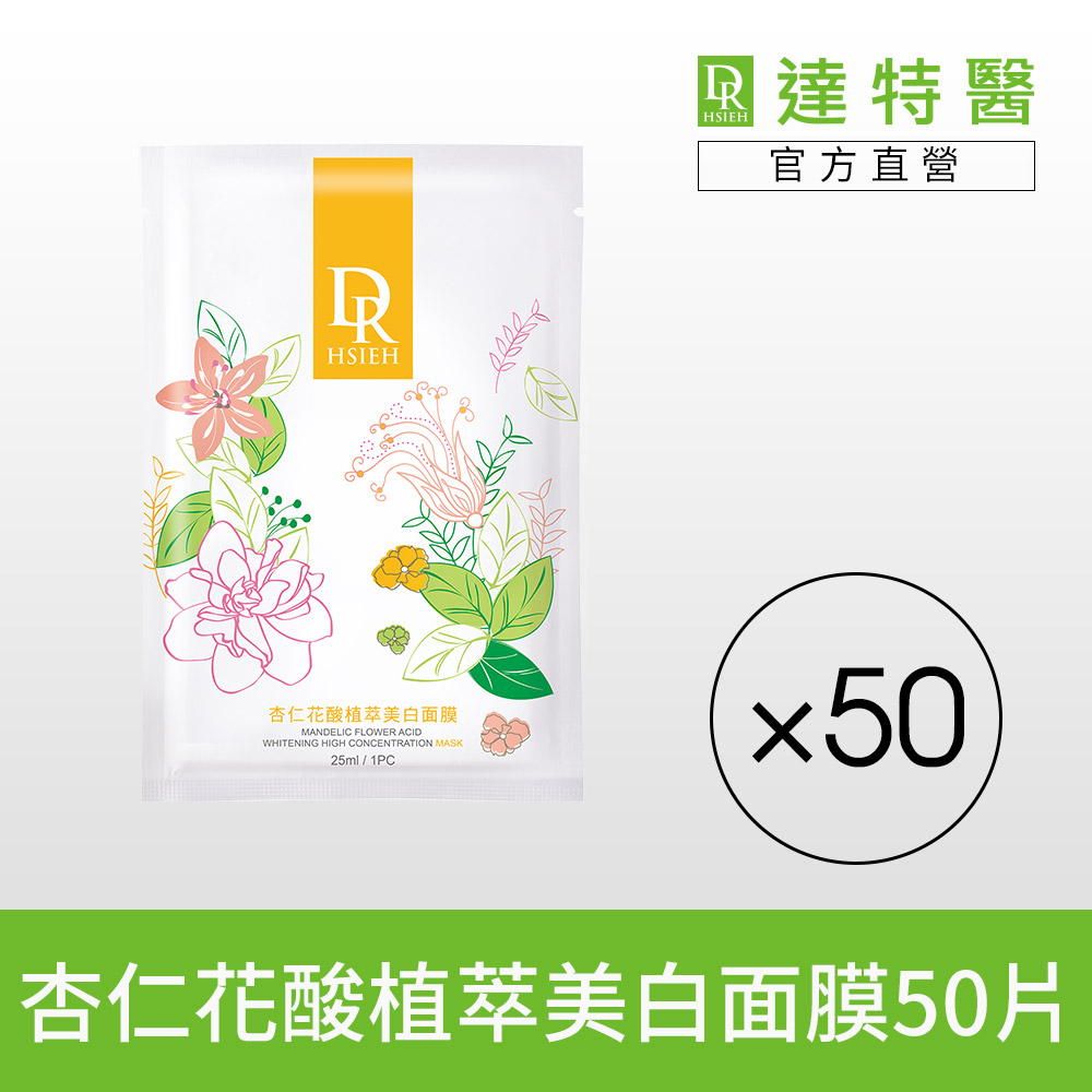 Dr.Hsieh 杏仁花酸植萃美白面膜50片組