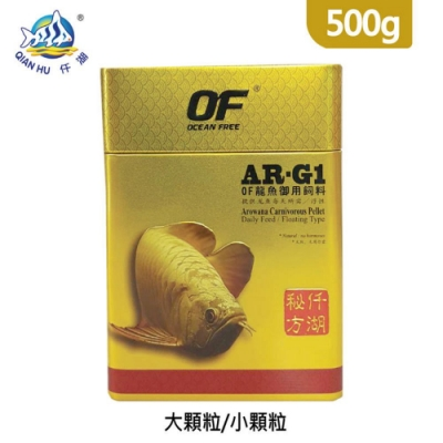 新加坡OF仟湖 AR-G1傲深龍魚御用飼料500g 小顆粒/大顆粒(龍魚飼料)