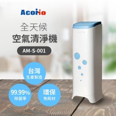 Acomo Aircare 全天候空氣清淨機 AM-S-001 藍色