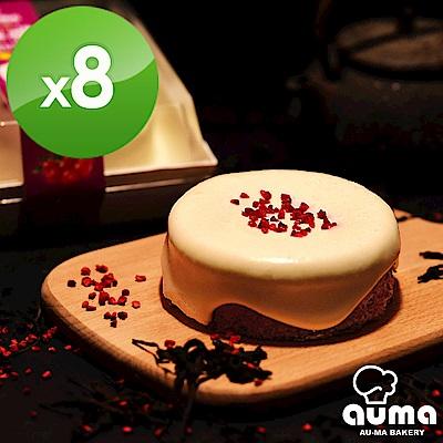 【奧瑪烘焙】爆漿海鹽奶蓋蛋糕伯爵茶X8個
