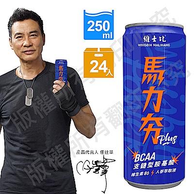維士比馬力夯Plus能量飲料(250mlx24瓶)