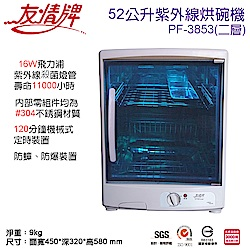 友情52公升紫外線烘碗機(二層)PF-3853
