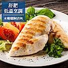 【食肉鮮生】舒肥低溫烹調水嫩雞胸(5件組/170g±5%/件)