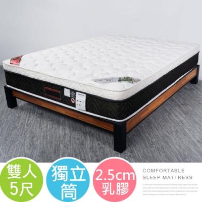 Homelike 玄琳三線乳膠獨立筒床墊-雙人5尺
