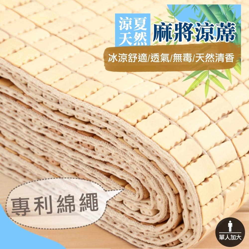 eyah宜雅 沁涼棉織帶麻將蓆涼蓆 單人加大 3.5×6尺