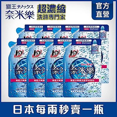 日本獅王LION 奈米樂超濃縮洗衣精補充包 8件組