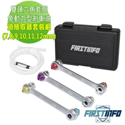 良匠工具-雙頭六角套筒免動力剎車油 煞車油 抽取器套裝三件組 (7,8,<b>9</b>,10,11,12mm)台灣製原廠有保固