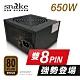 蛇吞象 80+ 銅牌 650w 雙8 盒裝 電源供應器 product thumbnail 1