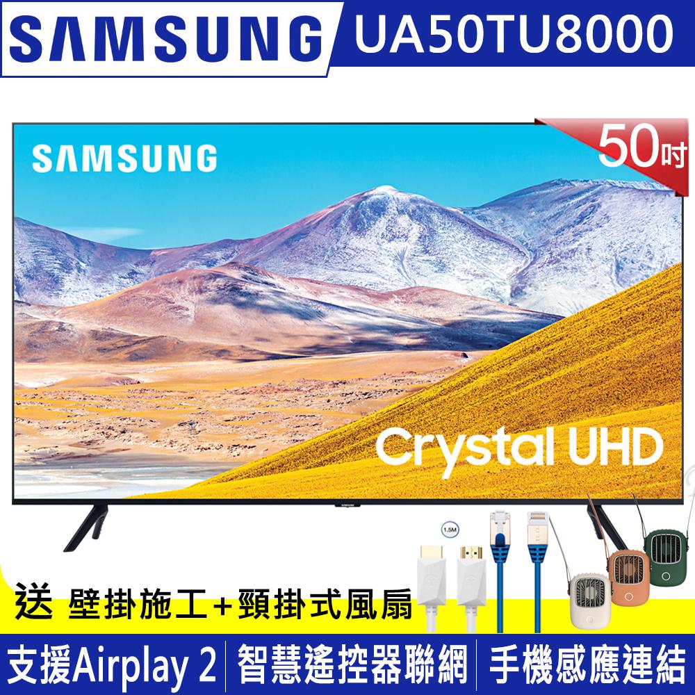 SAMSUNG三星 50吋 4K UHD連網液晶電視 UA50TU8000WXZW