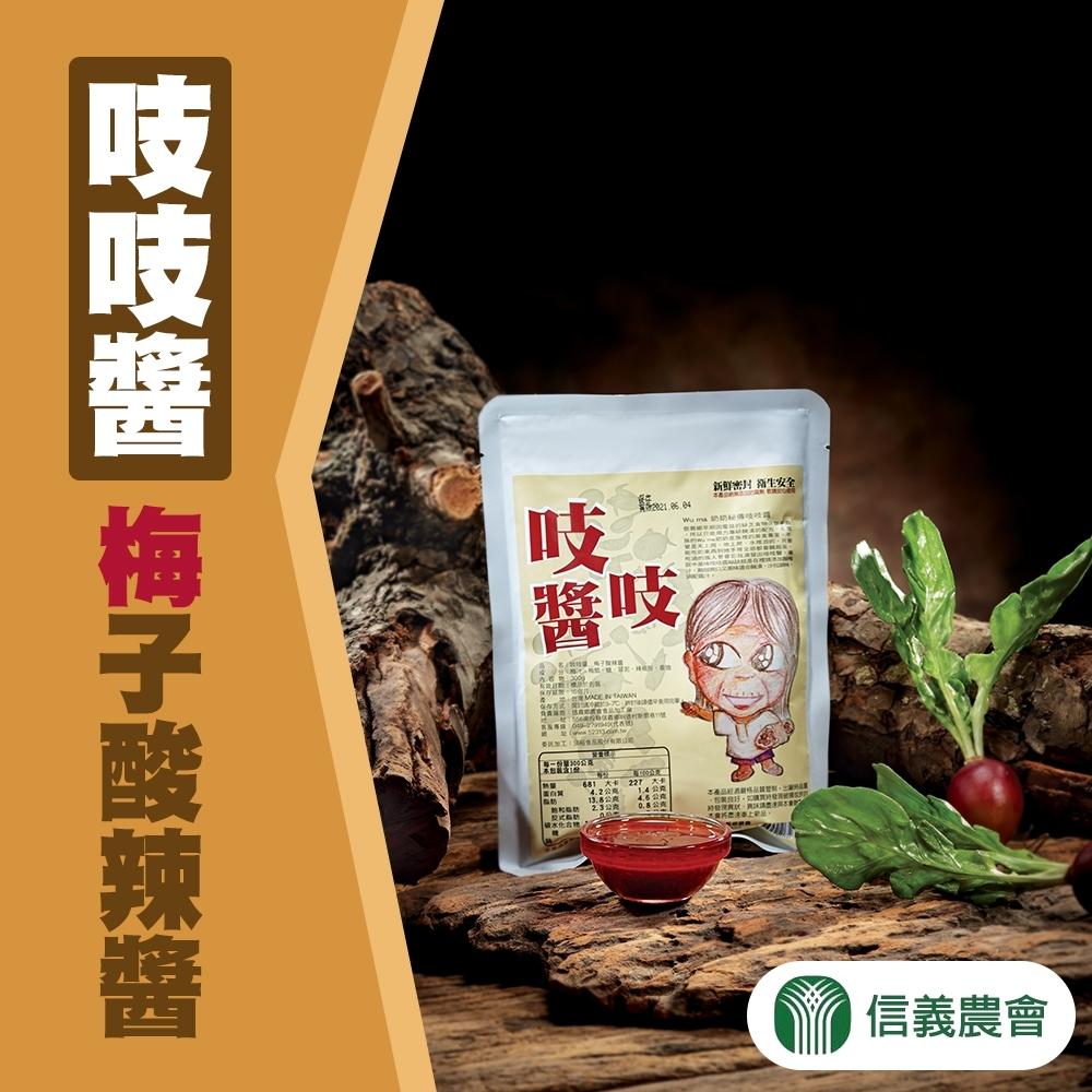 【信義農會】吱吱醬-梅子酸辣醬 (300g / 包 x3包)