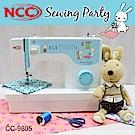 [福利品] 喜佳 NCC 縫紉派對實用型縫紉機 CC-9805