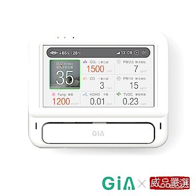 威品嚴選 x GiA 11合1室內空氣品質智控儀(豪華版)