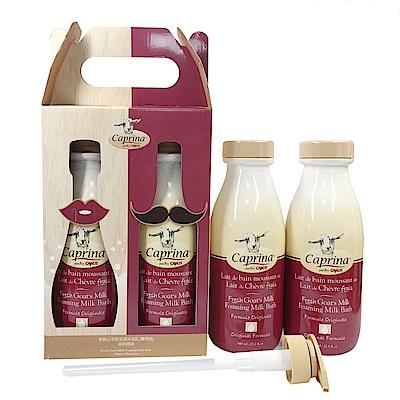 Caprina肯拿士 新鮮山羊奶經典原味泡澡沐浴乳禮盒 800ml x 2瓶