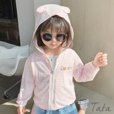 童裝 條紋印花半透可愛裝飾耳防曬外套 TATA KIDS