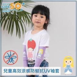 Peilou 貝柔 兒童高效涼感防蚊抗UV袖套-灰姑娘