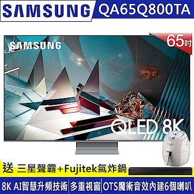 SAMSUNG三星 65吋 8K QLED量子連網液晶電視 QA65Q800TAWXZW