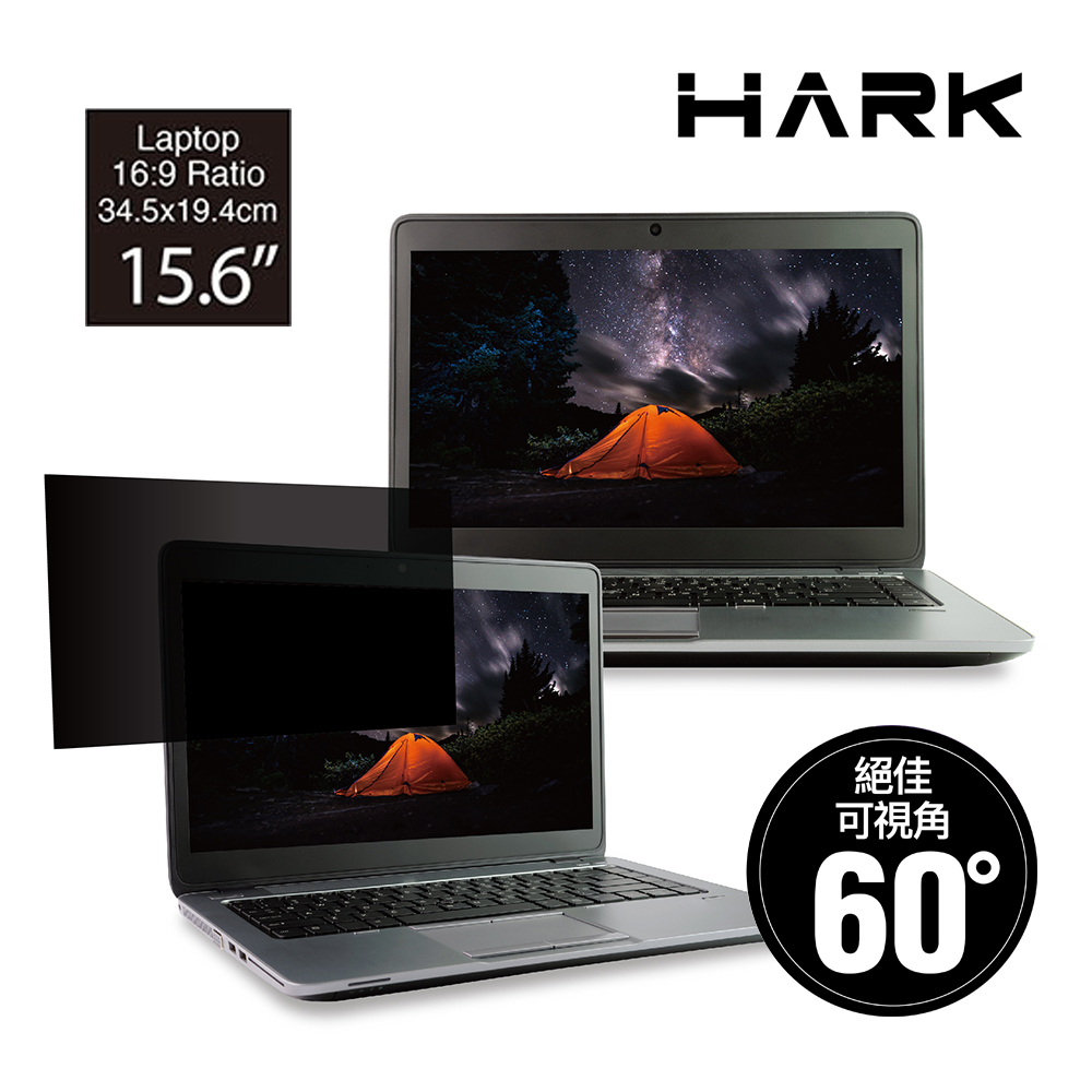 【HARK】16:9 筆電專用抽取式超薄防窺片(15.6吋 - 34.5x19.4cm)