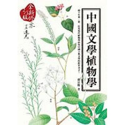 中國文學植物學(全新修訂版)