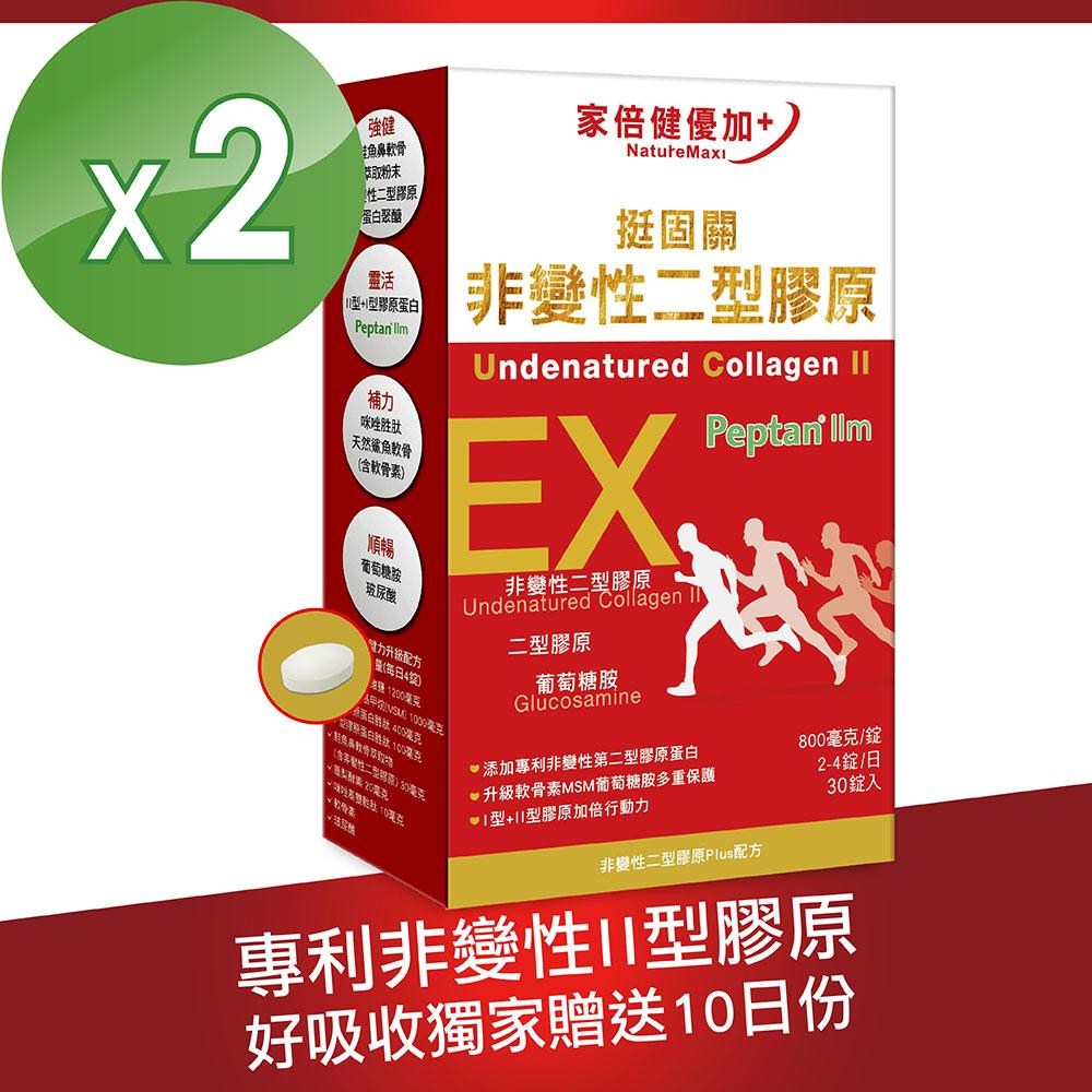 NatureMaxi家倍健優加 挺固關日本非變性二型膠原蛋白(30錠/盒x2盒)
