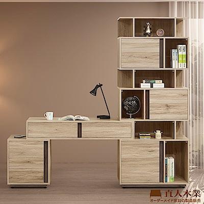 日本直人木業-MORAND北美橡木185~225CM可調整書桌櫃組