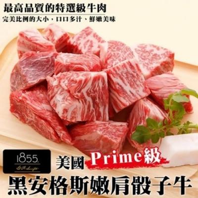 (滿699免運)【海陸管家】老饕牛肉美國1855安格斯嫩肩骰子牛1包(每包約150g)