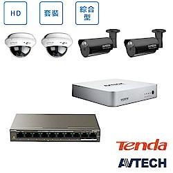 AVTECH HD 2室外2室內監控套裝方案