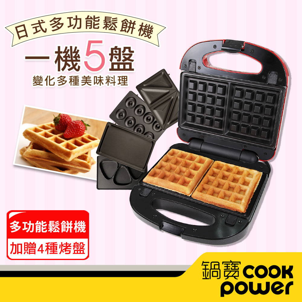 【鍋寶】日式多功能鬆餅機-贈綜合烤盤組 EO-MF2255MF2255Y0