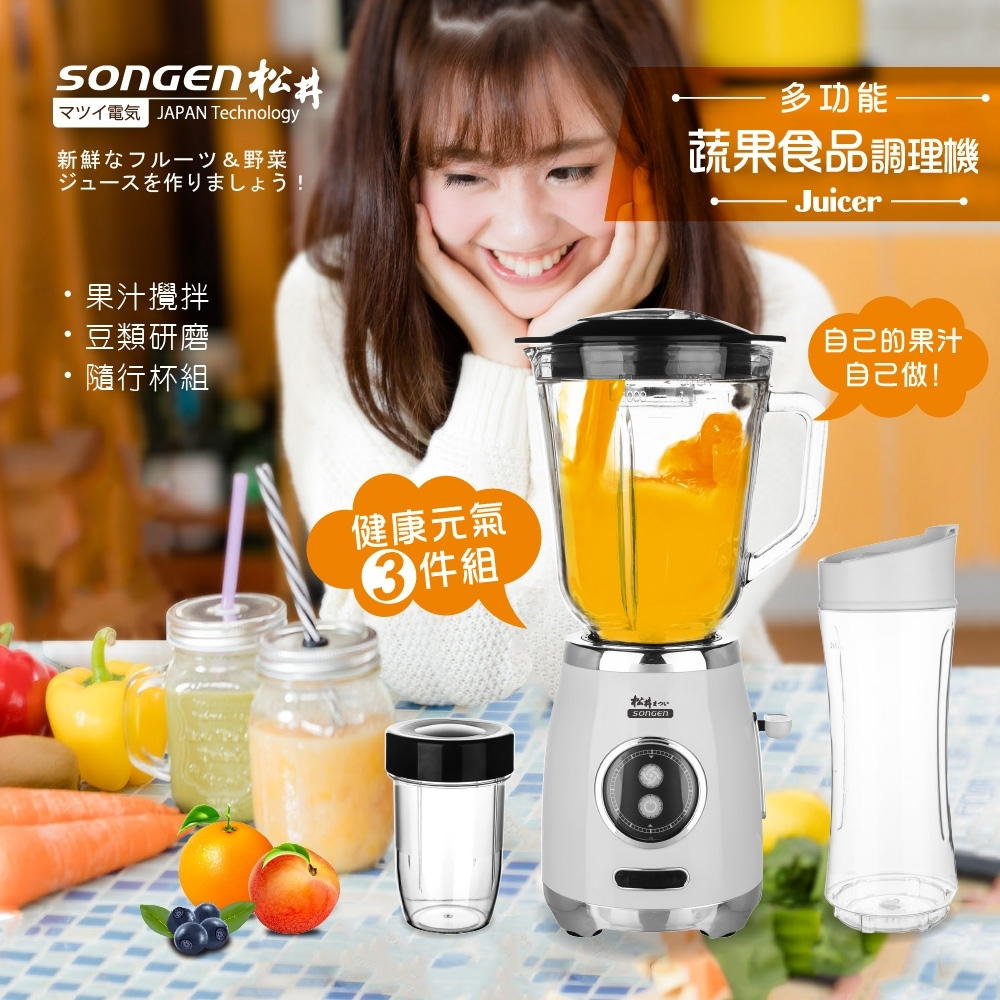 SONGEN松井 まつい多功能蔬果食品調理機/果汁機/研磨機/隨行杯(GS-326-W)