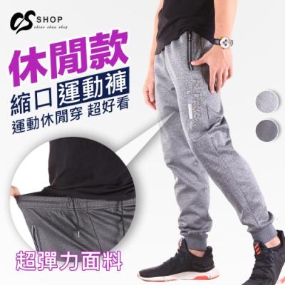 CS衣舖 機能輕保暖運動褲 高彈力 鬆緊腰圍 束口褲 休閒長褲 兩色