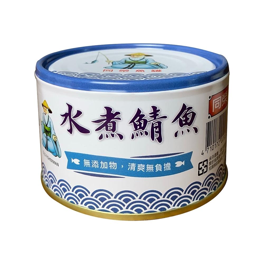 同榮 水煮鯖魚24入 (230g/易開罐)