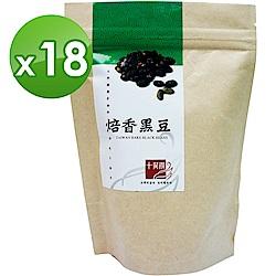 十翼饌 焙香黑豆(110g)x18包