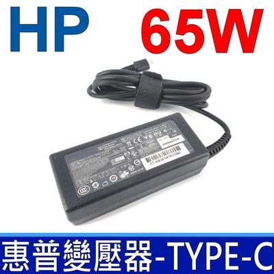 HP 65W 變壓器 TYPE-C USB-C Spectre x360 13-w 13-ac Pro X2 612 G2 Pro X2 210 G2 Chromebook 14G5 13G1
