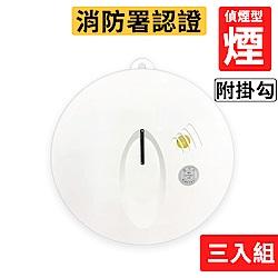 【防災專家】三入組 偵煙型 火災警報器 消防署認證 附雙面膠及掛勾