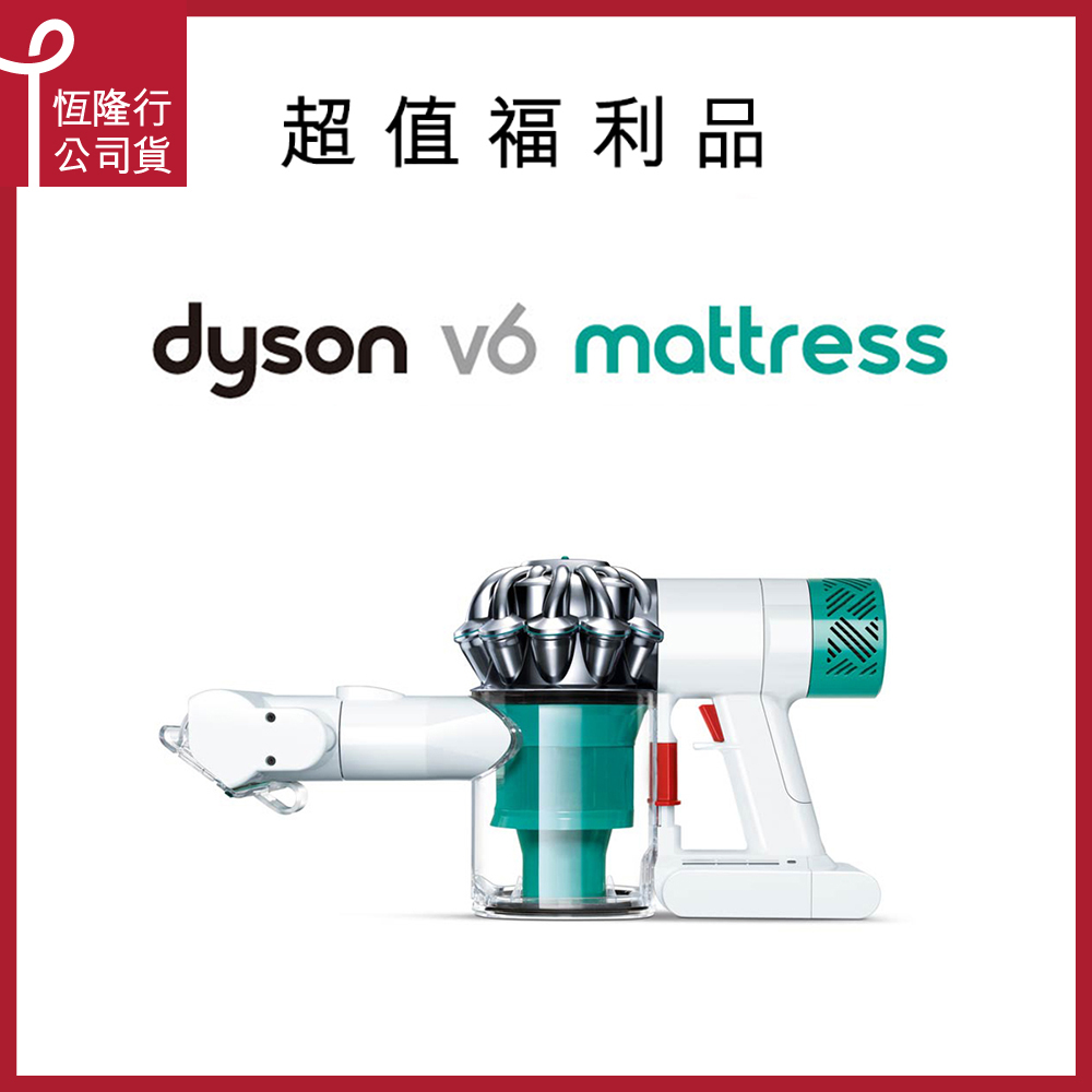 [限量福利品] Dyson 戴森 V6 Mattress HH08 無線除塵蹣機(白綠色)