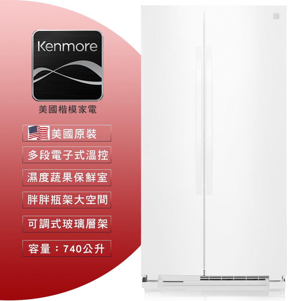 【美國楷模Kenmore】740L 定頻對開門電冰箱 - 純白 41172