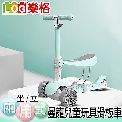 LOG 樂格曼龍 坐立兩用式 兒童玩具滑板車 (粉色/綠色)