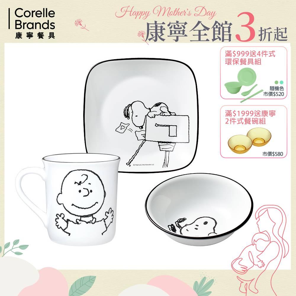 【美國康寧 CORELLE】SNOOPY 復刻黑白3件式餐具組 C10