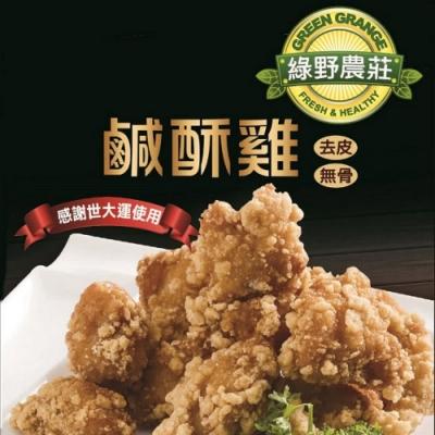 綠野農莊 台灣鹹酥雞-嚴選國產雞胸肉(500g/包)