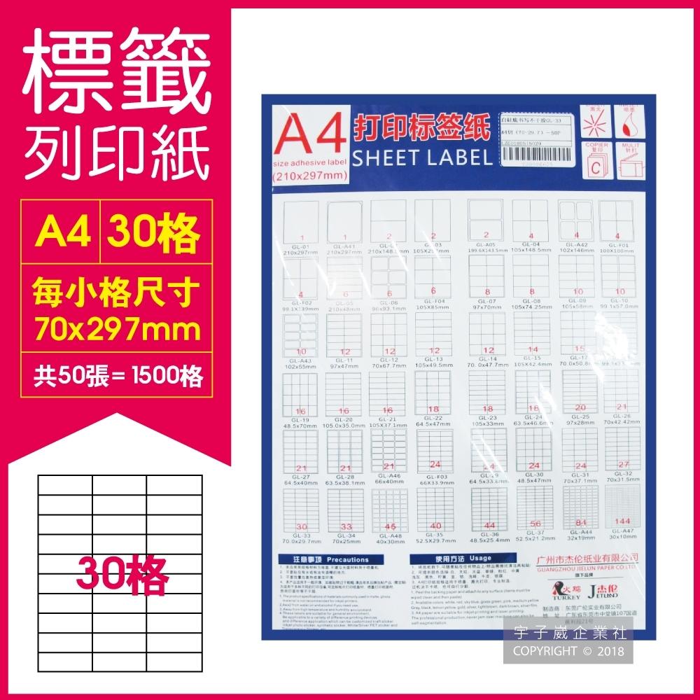 杰倫紙業-A4電腦標籤列印紙 30格 每包50張(影印、雷射、噴墨三用紙)